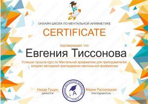 сертификат по ментальной арифметике